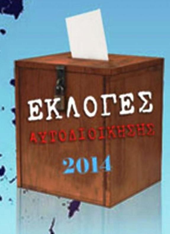 Δημοτικές και Περιφερειακές Εκλογές 2014 – Ενημέρωση – ΟΡΘΗ ΕΠΑΝΑΛΗΨΗ