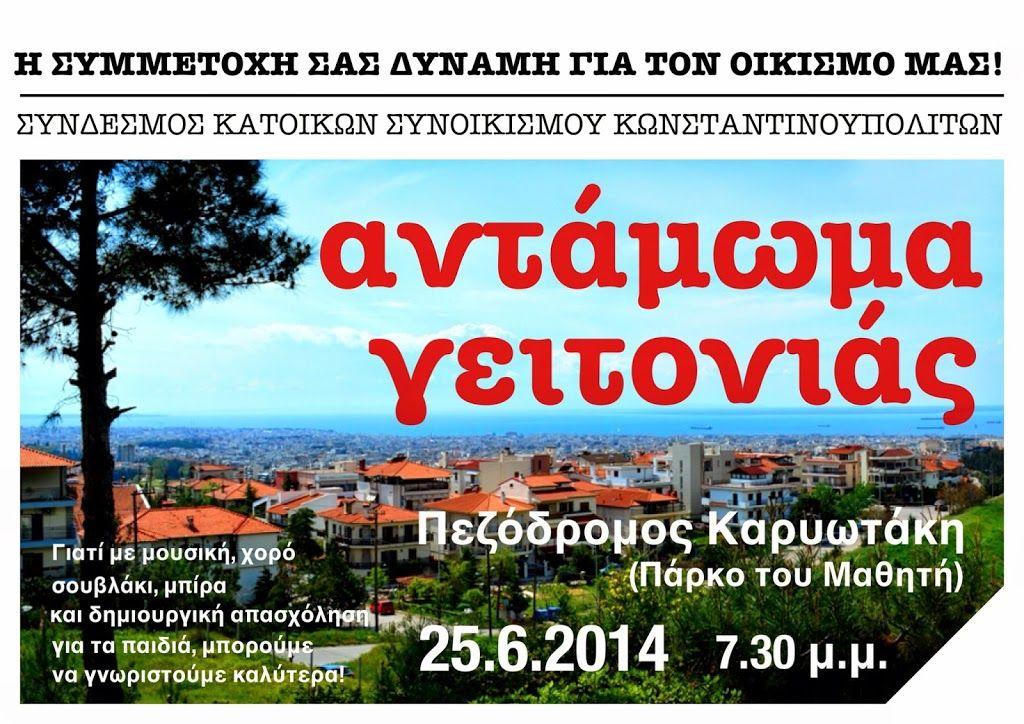 Ανοιχτή Γιορτή στα Κωνσταντινουπολίτικα
