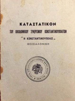 Στη φωτογραφία το καταστατικό του οικοδομικού συνεταιρισμού Κωνσταντινουπολιτών                          «Η Κωνσταντινούπολις» που εγκρίθηκε στις 10.11.1961 (αρχείο κ. Χρ. Δραγούμη).