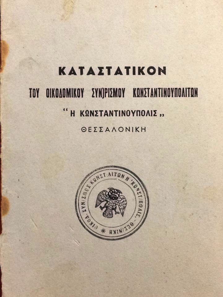 Πρόσκληση για τη δημιουργία Αρχείου Συνοικισμού Κωνσταντινουπολιτών
