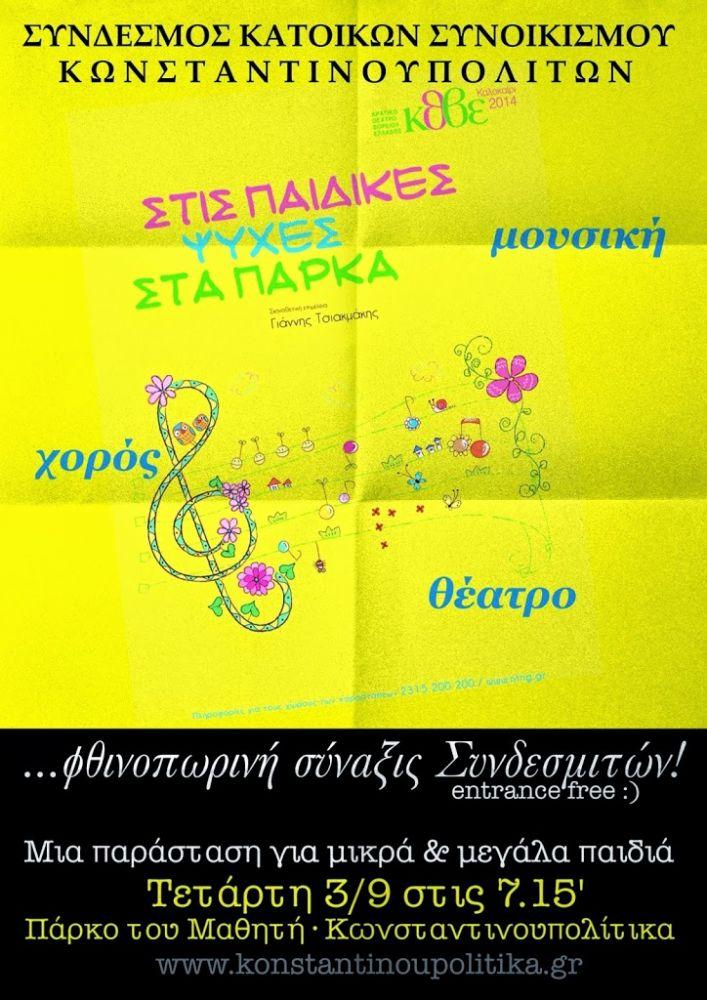Φθινοπωρινή Σύναξις Συνδεσμιτών με το ΚΘΒΕ στα Κωνσταντινουπολίτικα!