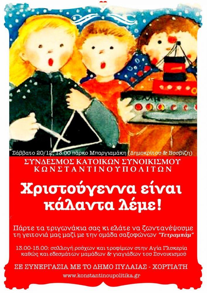 «Χριστούγεννα είναι, κάλαντα λέμε…»: βγαίνουμε από τα σπίτια μας το Σάββατο 20/12, στη 1 το μεσημέρι!