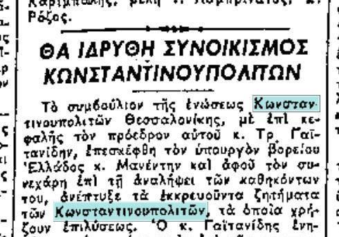 Σεμινάριο προφορικής ιστορίας στα Κωνσταντινουπολίτικα την Πέμπτη 6/4