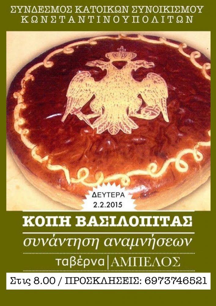 Τη Δευτέρα 2/2 η κοπή βασιλόπιτας του Συνδέσμου Κατοίκων Συνοικισμού Κωνσταντινουπολιτών