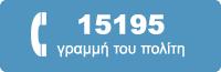 15195: ΠΕΙΤΕ ΑΜΕΣΩΣ ΤΟ ΠΡΟΒΛΗΜΑ ΣΤΟ ΔΗΜΟ