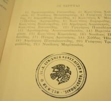 """από το καταστατικό του Οικοδομικού Συνεταιρισμού Κωνσταντινουπολιτών """"Η Κωνσταντινούπολις"""""""