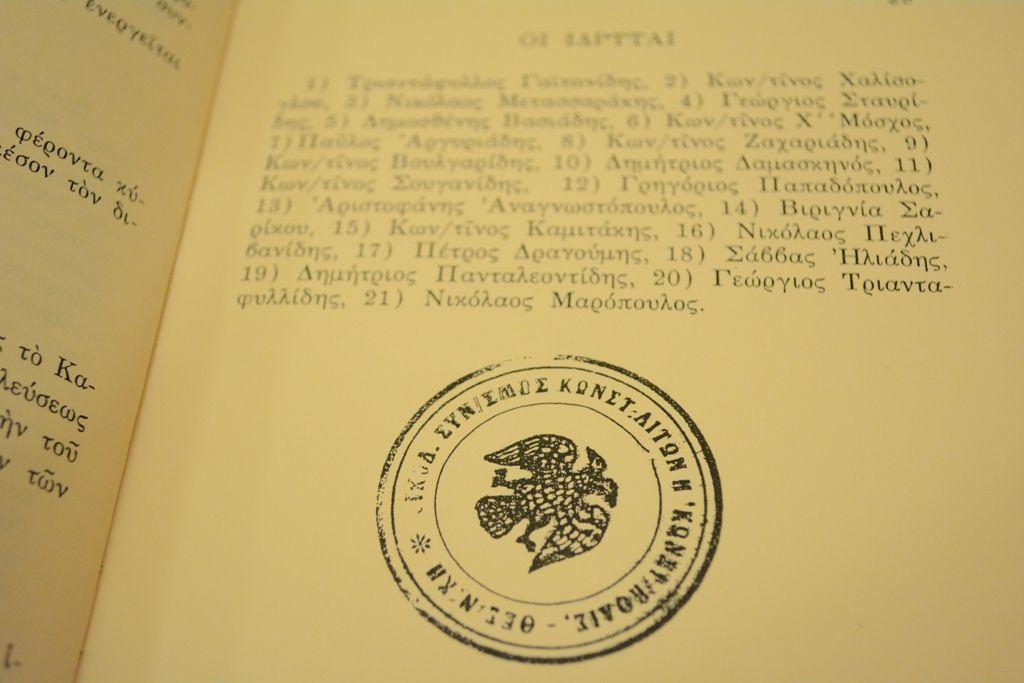 """Οι ιδρυτές του Οικοδομικού Συνεταιρισμού Κωνσταντινουπολιτών """"Η Κωνσταντινούπολις"""""""