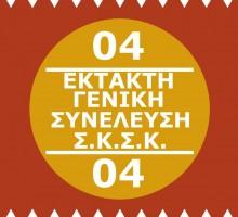 ektakti geniki synelefsi