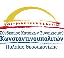 ΣΚΣΚ logo β small (1)
