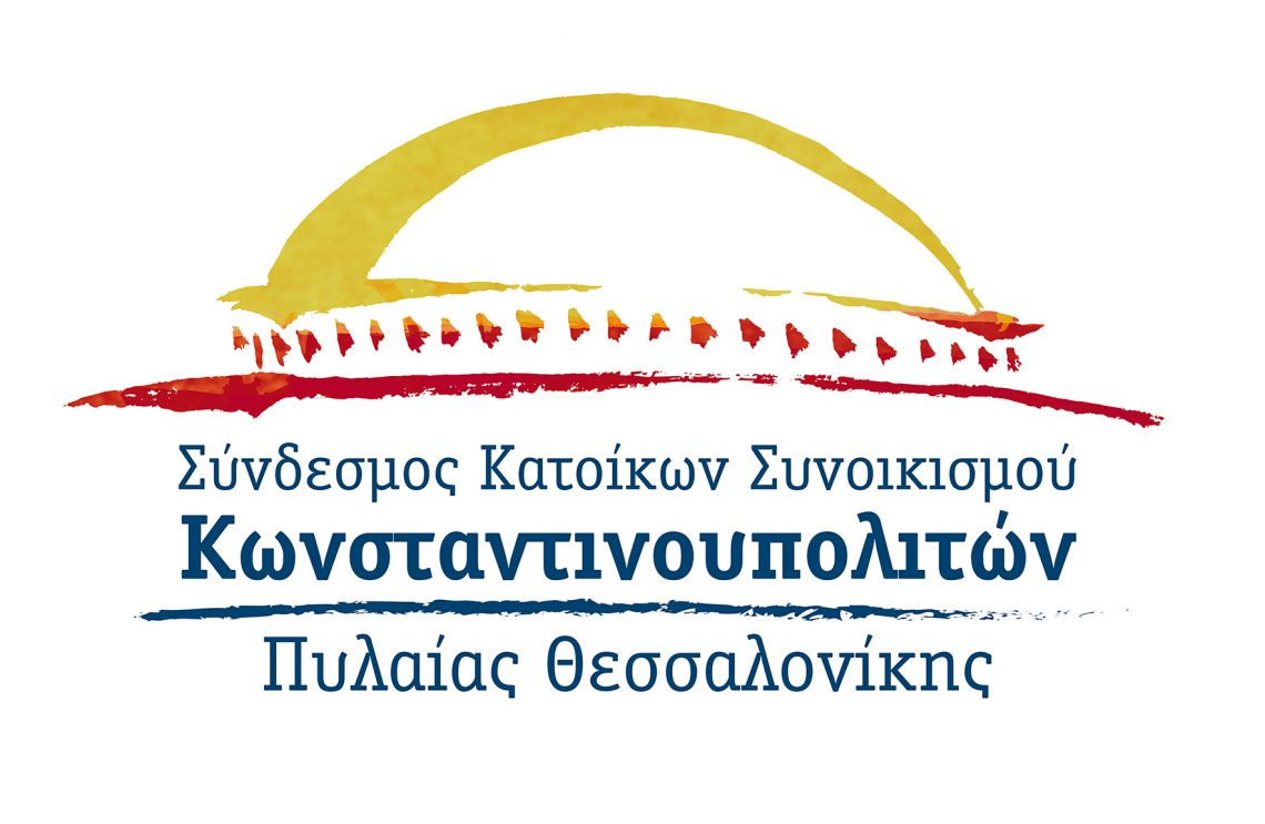 Ιδού το λογότυπο του Συνδέσμου μας!
