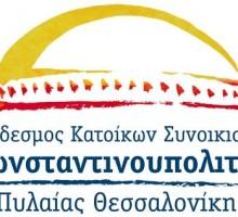 ΣΚΣΚ logo β small 2