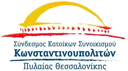 Επιστολή στο Δήμο για ένταξη έργων στο Συνοικισμό στο τεχνικό πρόγραμμα 2016
