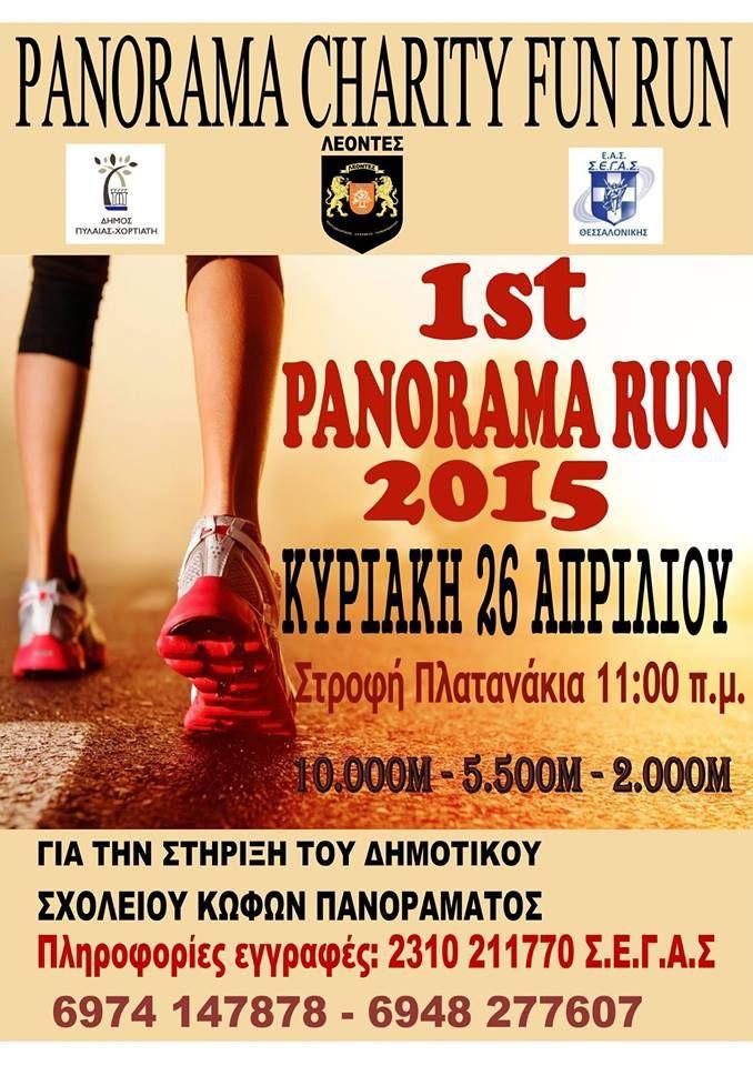 Κυριακή 26/4: Δηλώστε συμμετοχή στο Panorama Charity Fun Run!