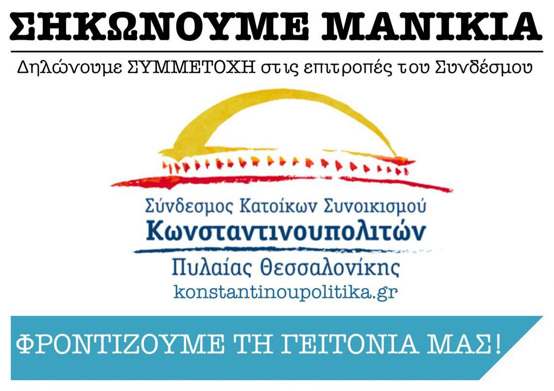 Συγκέντρωση των Επιτροπών Εργασίας το Σάββατο 23/5 στις 6 μ.μ. στο Νηπιαγωγείο του Οικισμού