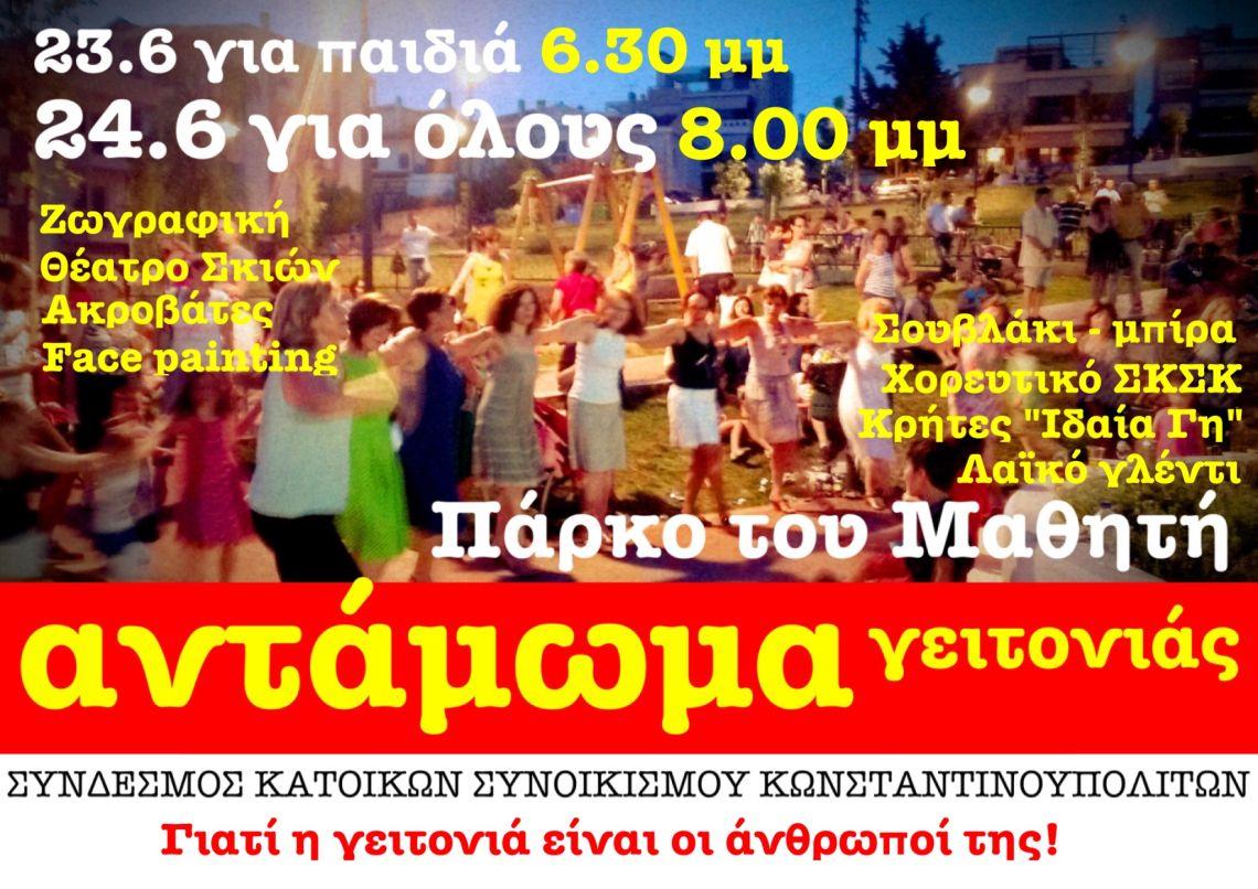 """Τρίτη & Τετάρτη το ετήσιο ραντεβού του Συνοικισμού στο """"Αντάμωμα""""!"""