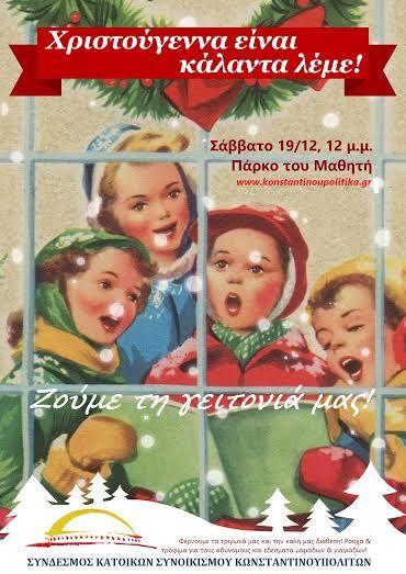 «Χριστούγεννα είναι, κάλαντα λέμε…» για δεύτερη χρονιά!