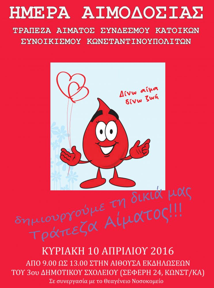 Δημιουργία Τράπεζας Αίματος με εθελοντική αιμοδοσία την Κυριακή 10 Απριλίου!