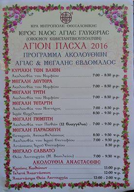Το πρόγραμμα ακολουθιών της Μ. Εβδομάδας στον Ι.Ν. Αγίας Γλυκερίας