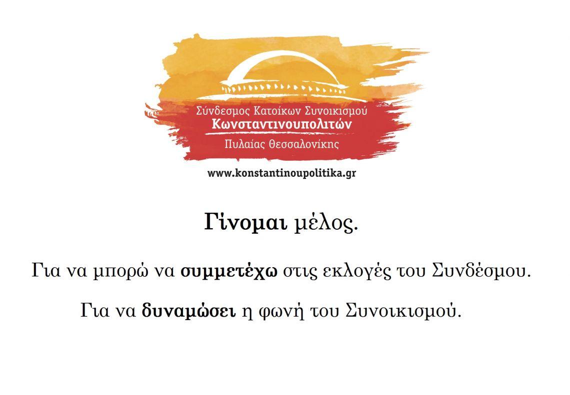 Υπενθύμιση εγγραφής μελών για τη συμμετοχή στις αρχαιρεσίες του Συνδέσμου