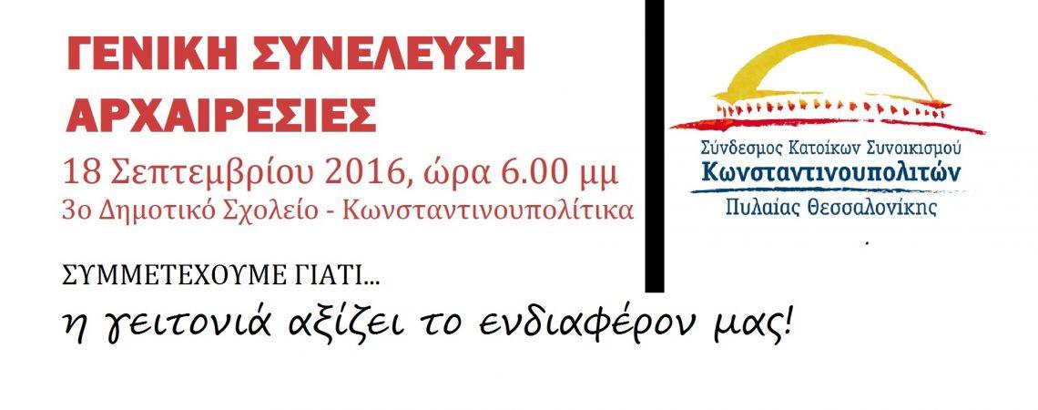 Πρόσκληση σε τακτική γενική συνέλευση και εκλογή νέου δ.σ. και ελεγκτικής επιτροπής στις 18/9
