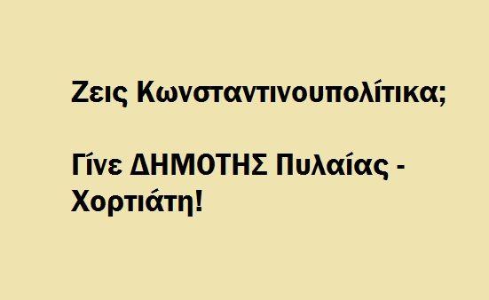 Ζεις Κωνσταντινουπολίτικα; Γίνε ΔΗΜΟΤΗΣ Πυλαίας – Χορτιάτη: είναι απλό | δες εδώ τον τρόπο!