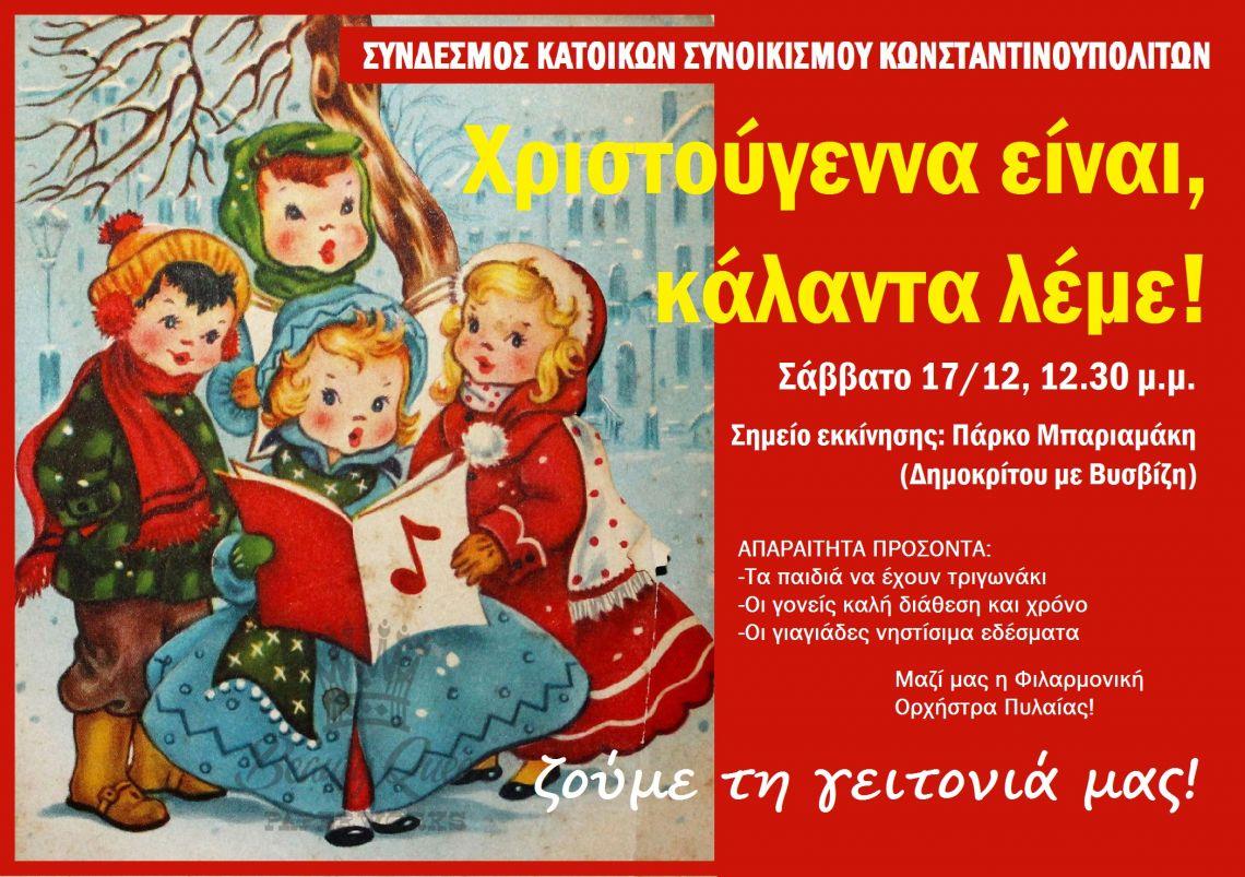 Το Σάββατο 17/12 στις 12.30 λέμε τα κάλαντα στο Συνοικισμό μας!