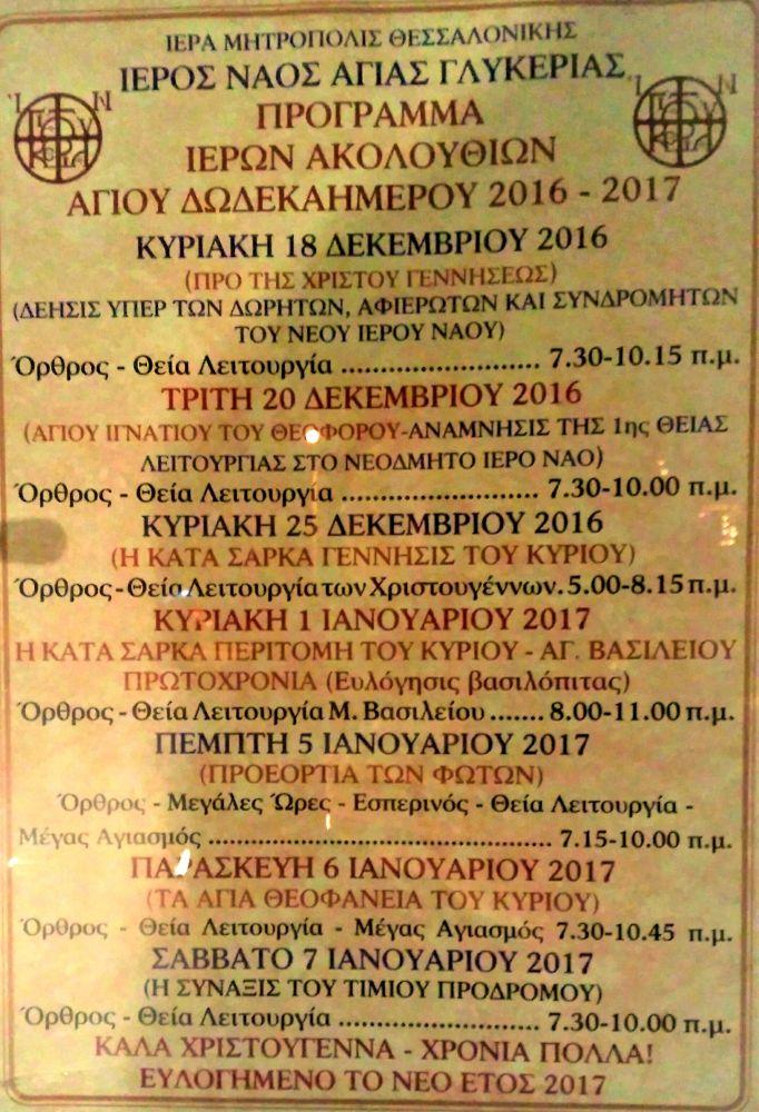Το πρόγραμμα των ακολουθιών της Αγίας Γλυκερίας