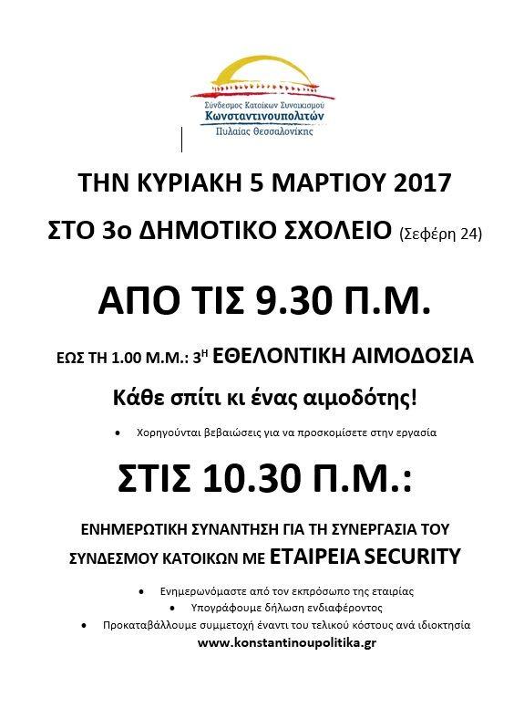 Αιμοδοσία & Σεκιούριτυ: διπλή εκδήλωση την Κυριακή 5/3 για το Σύνδεσμο Κατοίκων