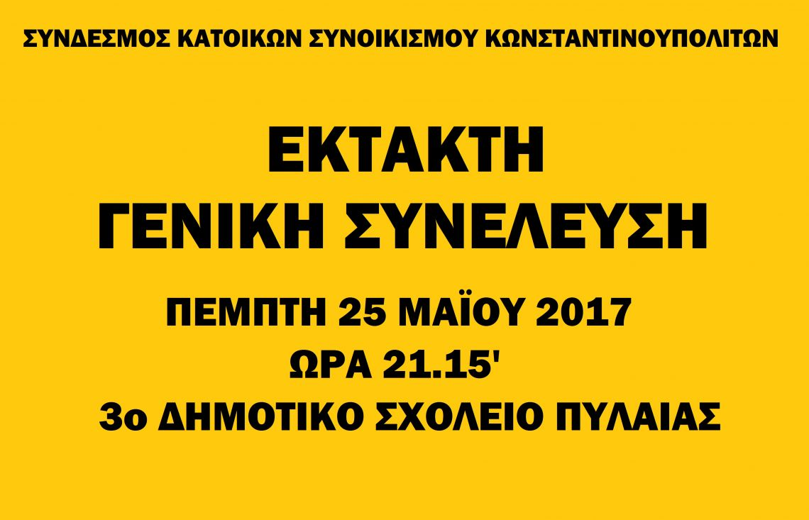Έκτακτη γενική συνέλευση την Πέμπτη 25 Μαΐου – Δείτε την ημερήσια διάταξη