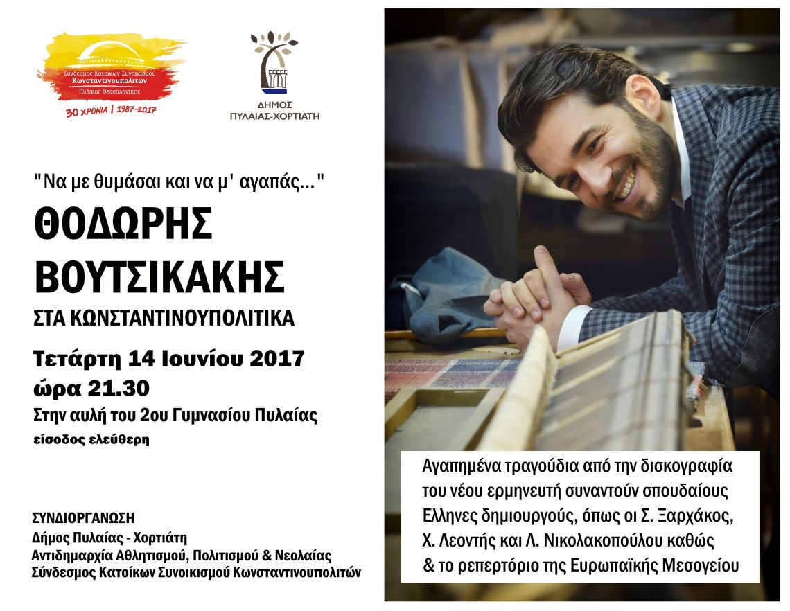 Ο Θ. Βουτσικάκης στα Κωνσταντινουπολίτικα