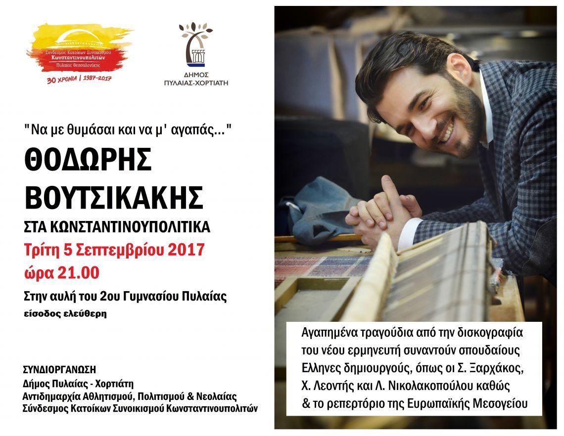 Ο Θ. Βουτσικάκης στα Κωνσταντινουπολίτικα, την Τρίτη 5/9, στις 9.00 μ.μ.