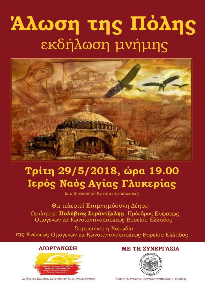 Εκδήλωση του Συνδέσμου για την Άλωση της Πόλης στην Αγία Γλυκερία