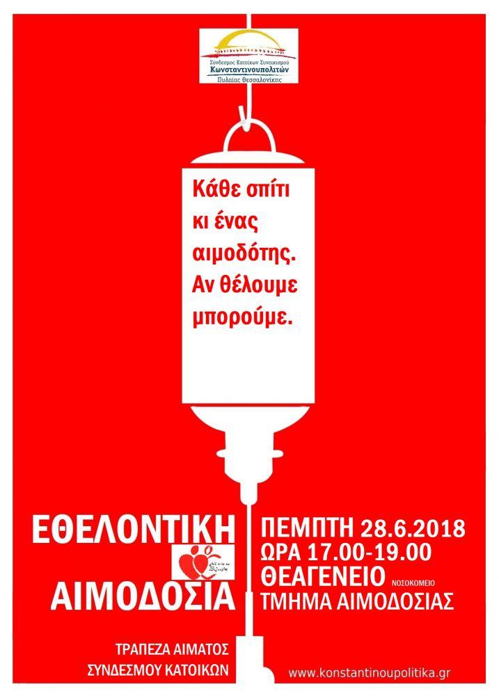 Αιμοδοσία για την Τράπεζα Αίματος του Συνοικισμού την Πέμπτη 28/6/2018