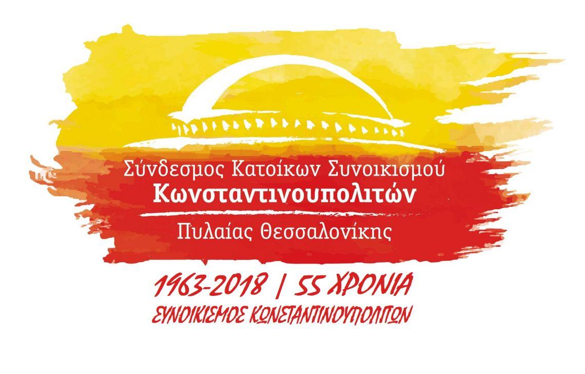 Η σύνθεση του νέου Διοικητικού Συμβουλίου του Συνδέσμου Κατοίκων Συνοικισμού Κωνσταντινουπολιτών