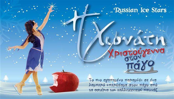 """«Τα Κωνσταντινουπολίτικα πάνε στη """"Χιονάτη στον πάγο» – Δηλώστε συμμετοχή ως 30/11!"""